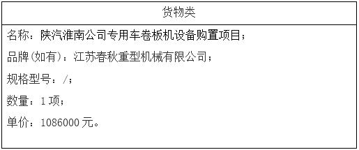 贝博官网app贝博官网app公司专用车卷板机设备购